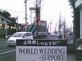 ワールドウェディング・サポート 結婚式場探し