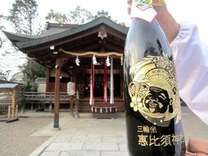 結婚記念の名入れボトル