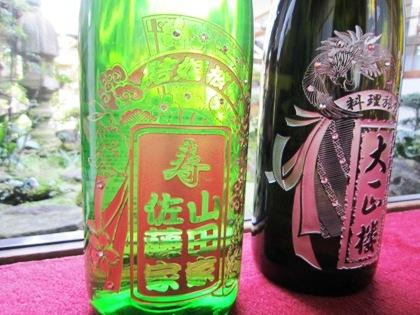 結婚記念の日本酒名入れボトル