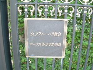 St.ソフィー・バラ教会 マークスWホテル奈良