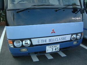 ベルクラシック奈良の送迎バス
