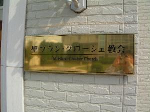 ベルクラシック奈良のチャペル