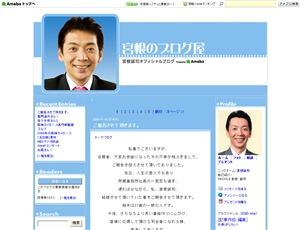 宮根誠司のブログ