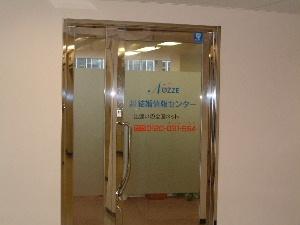ノッツェ 結婚情報サービス