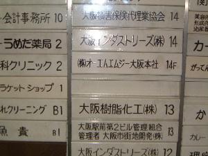 オーネット大阪本社
