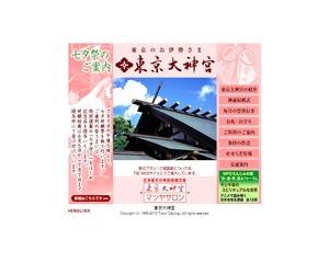 東京大神宮 婚活神社