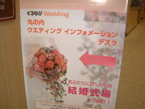 インターネット結婚情報 ぐるなびウェディング