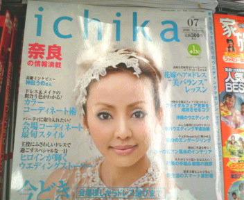 奈良の結婚情報誌ichika セレブの結婚