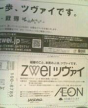 ツヴァイ入会の新聞広告